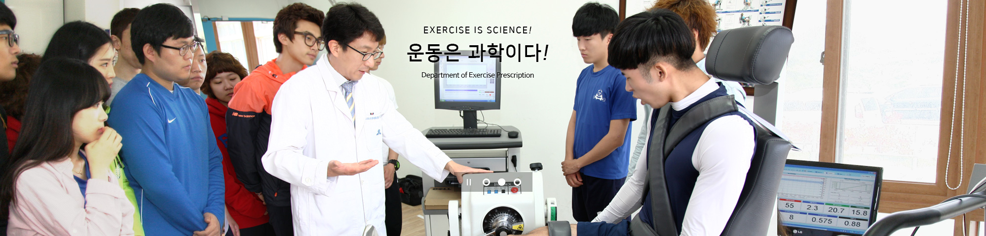 Exercise is Science! 운동은 과학이다! Department of Exercise Prescription